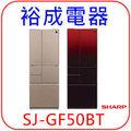 【裕成電器.來電更便宜】SHARP夏普極鮮大變頻六門對開電冰箱 SJ-GT50BT 另售 NR-D618NHG R5113S