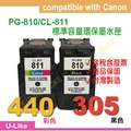 【U-like】Canon iP2770/MX366/MX416/MX328/MX338/MX347/MX357環保相容墨水匣CL-811/811彩色
