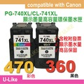 【U-like】Canon 顯墨高容量MX377/MX397/MX437/MX457/MX517/MG3670/MG3570環保相容墨水匣741XL彩色741