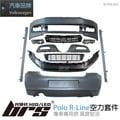【BRS光研社】BI-VW-003 Polo R-Line 空力 套件 保桿 下巴 氣壩 水箱罩 側裙 VW Volkswagen 福斯
