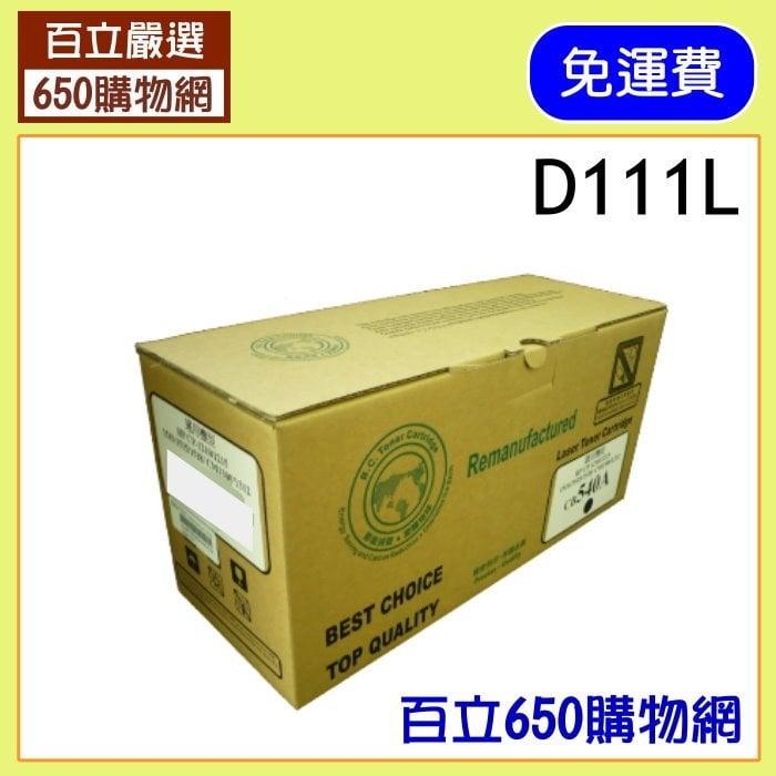 (免運費)Samsung (三星) MLT-D111L 威鵬 副廠碳粉匣/黑色 適用機型 SL-M2020/SL-M2020W/SL-M2070F/SL-M2070FW