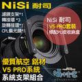 《攝技+》耐司NISI 濾鏡支架 100mm V5 PRO 新款套裝 專業方鏡支架 航空鋁材 方型插片系統