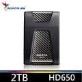 【免運費+加贈3C硬碟收納袋】ADATA 威剛 DashDrive Durable HD650 2TB USB3.0 2.5吋 外接硬碟(黑)X1【軍規標準/三層防震/防刮耐磨】