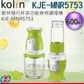 【信源】600ml【Kolin歌林隨行杯多功能食物調理機】KJE-MNR5753 / KJEMNR5753 *免運費*線上刷卡