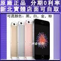 保固1年 全新原廠整新機Apple iPhone SE 64G 4吋 1200萬像素 蘋果原廠 分期付款 另有6S plus