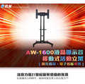e看板 AW-1600液晶顯示器移動式活動立架 ☆☆ 廣告看板,廣告機,32-65吋顯示器適用 ☆☆