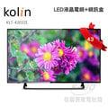 【佳麗寶】含運送-(歌林Kolin)43吋液晶顯示器+視訊盒(KLT-43EE01)