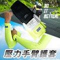 【壓力手臂護套】壓力/手臂套/護套/袖套/運動袖套/台灣製造高爾夫/棒球/JG-007