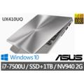 [麻吉熊]現貨含稅免運+刷卡0利率 華碩 UX410UQ-0091A7500U 石英灰 14吋《1TB+128G SSD 》i7-7500U 940MX 獨顯2G FHD W10 輕薄筆電