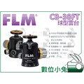 數位小兔【FLM CB-38FT 球型雲台】CB38FT 德國製造 萬向雲台 承重25kg 高負重 可訂購快拆板 公司貨
