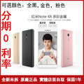 實體店面 保固1年 全新未拆封 小米 紅米 Note 4X 32G 64G 4G上網 1300萬照相 5.5吋 原廠正品