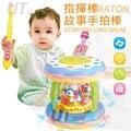 【UTmall】向尚 送指揮棒/8種玩法音樂鼓/可連接MP3/音樂充電手拍鼓/寶寶益智玩具/0-3-6-12月幼兒