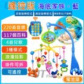【UTmall】新生嬰兒玩具 可充電投影旋轉音樂遙控床鈴 0-1歲床頭掛件