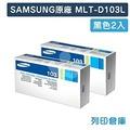 原廠碳粉匣 SAMSUNG 2黑 MLT-D103L/D103L /適用 SAMSUNG SCX-4727FD/4728FD/4729FD