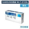 原廠碳粉匣 SAMSUNG 黑色 MLT-D103L/D103L /適用 SAMSUNG SCX-4727FD/4728FD/4729FD