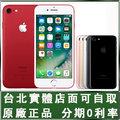保固1年 全新原廠整新機 Apple iPhone7 32G 128G 256G i7+ plus 蘋果原廠正品 4.7吋