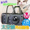 dyy》寵物太空艙寵物包貓咪狗外出透氣斜跨包M號44*26*26cm
