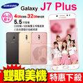 Samsung Galaxy J7+ / J7 PLUS 4G/32G 贈5200行動電源+側翻皮套+9H玻璃貼 智慧型手機 免運費