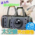 dyy》寵物太空艙寵物包貓咪狗外出透氣斜跨包L號50*28*28cm