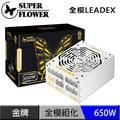 振華 Leadex 650W 80plus 金牌 92+ 電源供應器 (全模組化)