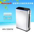 【預購】【送4片加強型活性碳濾網】Honeywell 智慧淨化抗敏空氣清淨機 HPA720WTW /HPA-720WTW