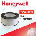 Honeywell HEPA濾心-20500 可用機型:Honeywell18000、18005、17000、17005