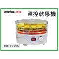 【面交王】伊瑪 imarflex 溫控乾果機 (四層) 食物烘乾機 食物乾燥機 寵物零食烘乾 蔬果烘乾 IFD-2505