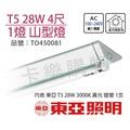 ★卡樂購物★TOA東亞 FS28143SEA T5 28W 1燈 3000K 黃光 全電壓 山型日光燈  TO450081