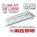 ★卡樂購物★TOA東亞 FS28243SEA T5 28W 2燈 3000K 黃光 全電壓 山型日光燈  TO450083