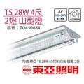 ★卡樂購物★TOA東亞 FS28243SEA T5 28W 2燈 6500K 白光 全電壓 山型日光燈  TO450084