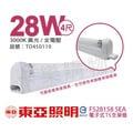 ★卡樂購物★TOA東亞 FS28158SEA T5 28W 830 黃光 全電壓 支架燈  TO450110