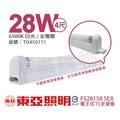 ★卡樂購物★TOA東亞 FS28158SEA T5 28W 865 白光 全電壓 支架燈  TO450111