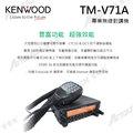 ◤免運◢ KENWOOD TM-V71A無線電車用對講機 ∥大型雙色操作螢幕∥最高1000組記憶頻道