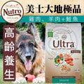 美士大地極品》高齡犬養生配方(雞肉、羊肉+鮭魚)4.5lbs/2.04kg