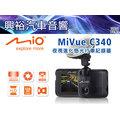 【Mio】MiVue C340 夜視進化感光行車記錄器*Sony感光元件/F1.8大光圈/數位寬動態WDR