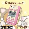 『立恩樂器』免運優惠 SEIKO DM51 拉拉熊 節拍器 (粉紅色款) DM51RKP