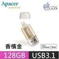 【加贈SD收納盒+免運費】Apacer 宇瞻 128GB AH190 128GB Lightning/USB 3.1 雙介面OTG高速隨身碟(香檳金色)x1【for Apple IOS 隨身碟 】
