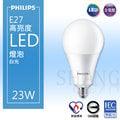 【尚成百貨】 Philips飛利浦 高亮度LED E27 23W LED燈泡/球泡 球泡螺旋 省電燈泡 全電壓 另售16W 19W 億光 東亞