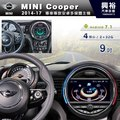 【專車專款】2014~2017年Mini Cooper 專用7吋觸控螢幕安卓多媒體主機*藍芽+導航+安卓四合一(數位.倒車選配)*無碟.四核心