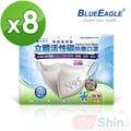 藍鷹牌 成人立體活性碳口罩 50片x8盒 含稅 NP-3DC*8
