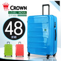 Crown皇冠LOJEL輕量100%德國拜耳PC材質行李箱 26吋NOVA旅行箱 C-F1650大容量 TSA海關密碼鎖 C-FI650