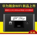 G K SHOP HUAWEI 華為 隨身WiFi E5577 4G LTE 行動無線 分享器 可攜式 行動網路 路由器