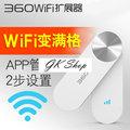 G K SHOP 360WIFI 網路增強神器 wifi接收器 中繼器 便攜USB接口 無線路由器信號增強穿牆
