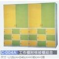 【CE-004A】工作櫃附棉被櫃組合