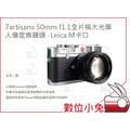 數位小兔【7artisans 50mm f1.1 全片幅大光圈人像定焦鏡頭 Leica M口 黑/銀】可轉接 CANON