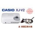 ●七色鳥●日本製 CASIO 卡西歐 XJ-V2 XGA 投影機 3000 流明 節能防塵設計 贈 美國美亞炒鍋