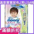 【昔哥日貨】日本 境內版 moony 滿意寶寶 男生 紙尿布 尿布 頂級 黏貼型 L(9~14kg) 54枚【新品上架】