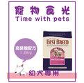 ☺︎寵物食光Time with pets☺︎ Best Breed 貝斯比 幼犬高營養配方 1.8KG