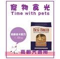 ☺︎寵物食光Time with pets☺︎ Best Breed 貝斯比 高齡犬低卡配方 1.8KG