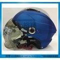 《福利社》GP5 GP-5 026 素色 消光藍 泡泡鏡 雙層鏡片 半罩安全帽 內襯全可拆 輕便式
